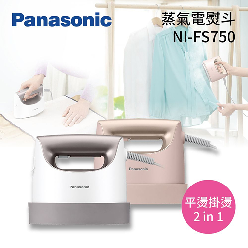 ➘結帳下殺 PANASONIC 國際 蒸氣電熨斗 掛燙/平燙 NI-FS750