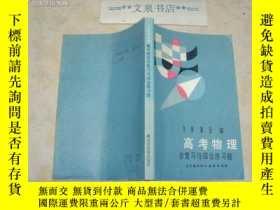 二手書博民逛書店罕見1985年高考物理總複習與綜合練習題》文泉物理類40531-
