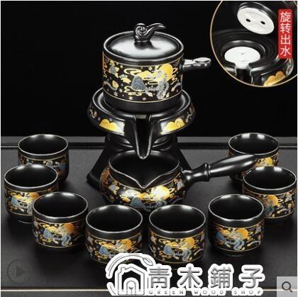 懶人石磨茶具套裝家用客廳自動泡茶壺沖茶器杯子一套功夫茶辦公室 ATF青木鋪子