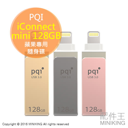 【配件王】公司貨 PQI iConnect mini 蘋果 apple 128GB 128G OTG 隨身碟 USB
