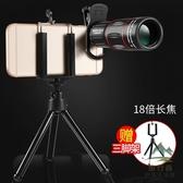高清長焦手機鏡頭單筒望遠鏡18倍變焦外置攝像頭廣角微距套裝【步行者戶外生活館】