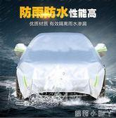 車罩汽車遮陽罩CC高6新邁防曬罩半車衣罩防雨汽車遮陽傘太陽傘 igo全館免運