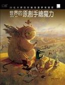(二手書)世界的原創手繪魔力:20位大師的彩繪插畫夢境國度