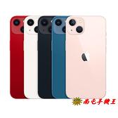 〝南屯手機王〞APPLE iPhone 13 128GB 全新A15 仿生晶片【宅配免運費】