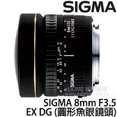 SIGMA 8mm F3.5 EX DG CIRCULAR FISHEYE (24期0利率 免運 恆伸公司貨三年保固) 全周 圓周魚眼鏡頭