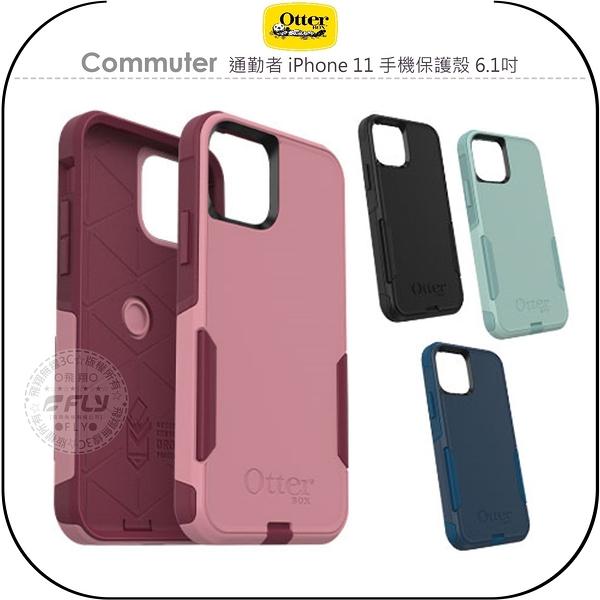 《飛翔無線3C》OtterBox Commuter 通勤者 iPhone 11 手機保護殼 6.1吋│公司貨
