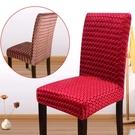 椅子套  通用酒店椅子套罩 現代簡約凳子套罩彈力椅套連體凳套家用餐椅套 交換禮物