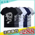 任選2件288短袖T恤韓版百搭帥氣龍印花...