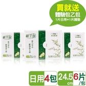 歐芉妮漢方草本植物衛生棉-小資好朋友的守護天使組(日用*4)