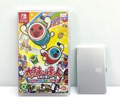 NS 鼓之達人 Nintendo Switch 太鼓達人 繁體中文 (送金屬卡帶收納盒)  (現貨)