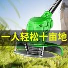 割草機 充電式電動割草機家用小型除草機鋰...