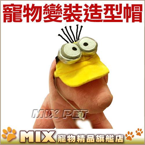 ◆MIX米克斯◆WTTH ME,神偷奶爸Despicable Me 小小兵 Minions造型帽,寵物變裝帽