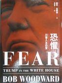 【書寶二手書T1/社會_OHU】恐懼:川普入主白宮_鮑布‧伍華德,  林添貴