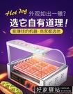 美萊特烤腸機7管商用烤香腸熱狗機器全自動家用小型迷你烤火腿腸