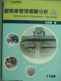 【書寶二手書T8/大學商學_PLT】服務業管理個案分析_伍忠賢_2/e