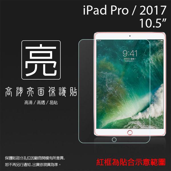 ◇亮面螢幕保護貼 Apple 蘋果 iPad Pro 10.5吋 2017 保護貼 平板貼 亮貼 亮面貼