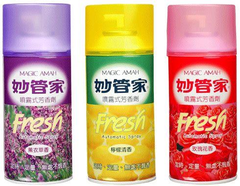 [奇奇文具]【妙管家 芳香劑】妙管家 AFA 噴霧式芳香劑 2瓶/組(3種味道可選)