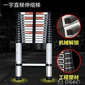 梯子奧譽家用伸縮梯子折疊升降樓梯加厚鋁合金多功能便捷工程梯人字梯YXS 快速出貨
