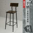 ♥【微量元素】 手感工業風美式吧台椅 HF11 吧台椅 吧台桌【多瓦娜】