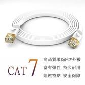 [富廉網] CT7-1 1M CAT7 高速網路 SSTP 扁型線 10Gbps
