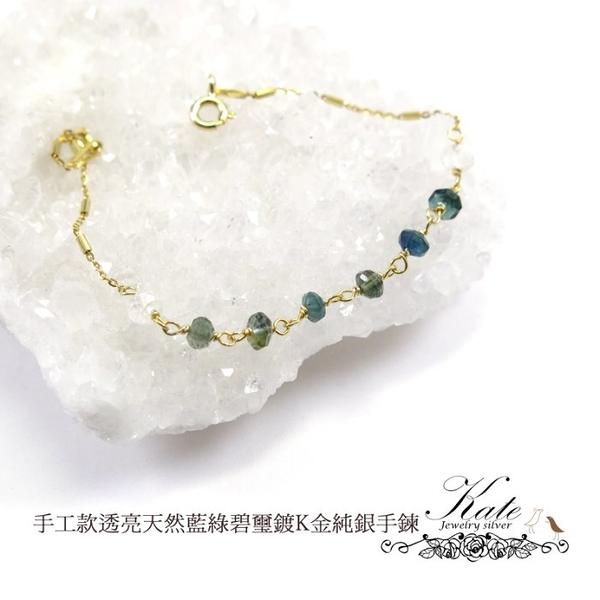 手工設計天然藍綠碧璽純銀手鍊 秀氣 鍍18K金 浪漫歐風 925純銀寶石手鍊 KATE銀飾