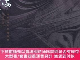 二手書博民逛書店罕見硯海精波:中華歷代名硯選粹Y212872 火來勝 著 中國水利水電出版社 ISBN:9