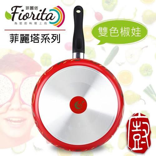 限量特賣 義廚寶 菲麗塔系列 30cm深平底鍋FE05 雙色椒娃(無蓋)