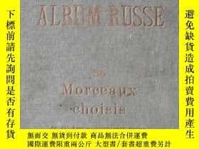 二手書博民逛書店民國老鋼琴五線樂譜:ALBUM罕見RUSSE,36MORCEAUX choices PIANO SOLO 開本: