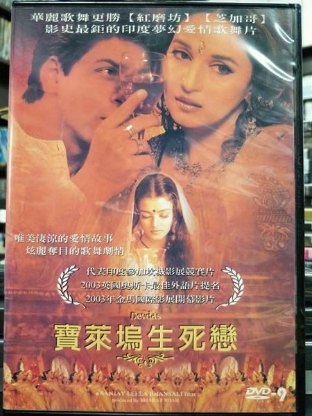 挖寶二手片-P00-054-正版DVD-印片【寶萊塢生死戀】-印度夢幻愛情歌舞片(直購價)經典片
