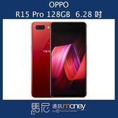 (6期0利率+贈vooc閃充組)OPPO R15 Pro/6.28吋/窄邊框設計/雙卡雙待/臉部解鎖【馬尼通訊】