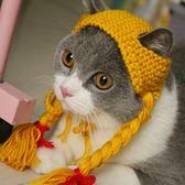 小女生辮子帽貓咪假發帽變裝帽子英短美短貓頭套寵物針織帽搞笑帽