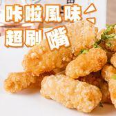 【吃浪食品】香酥黃金魚塊 15包組