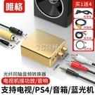 切換器 光纖同軸音頻轉換器spdif轉3.5音頻線電視音響解碼器轉蓮花