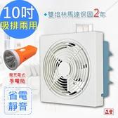 免運【正豐】10吋百葉吸排扇/通風扇/排風扇/窗扇 (GF-10A)贈手電筒