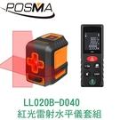 POSMA 紅光雷射水平儀套組 LL020B-D040