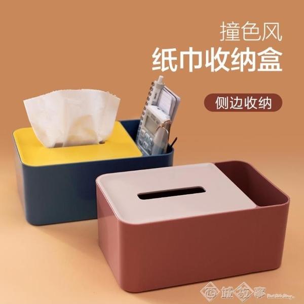 衛生紙架 居家家多功能紙巾盒遙控器收納盒客廳茶幾餐巾紙盒北歐家用抽紙盒 西城