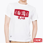 CHUMS 日本 男 台灣限定款 短袖T恤- Taiwan Boat Logo 象牙白 CH011139W004