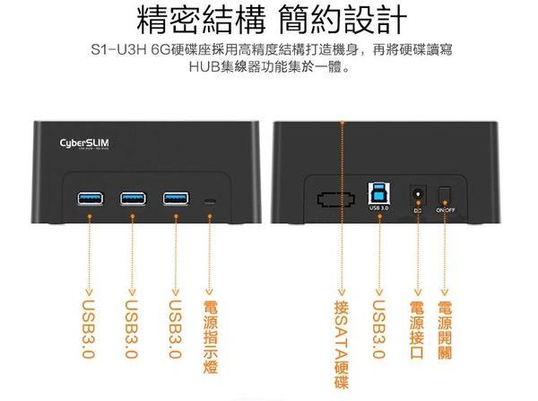 CyberSLIM S1-U3H 6G 2.5吋/3.5吋外接硬碟座