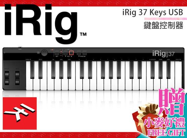 【小麥老師樂器館】iRig keys 37 MIDI鍵盤 37鍵 迷你鍵 USB介面 (公司貨) PC MAC 適用