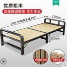 折疊床單人1米1.2米辦公室午休床經濟型臥室小床出租房雙人硬板床 設計師