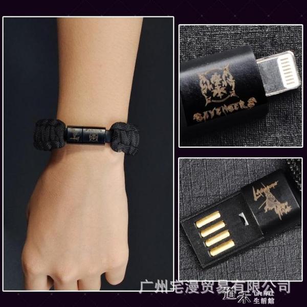 充電手環 數據線手環編織男女適用安卓蘋果usb充電線手? 【全館免運】