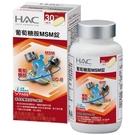 全新升級!!!【永信HAC】葡萄糖胺MSM錠 (120錠/瓶) { 美國 MSM + 非變性膠原蛋白 UC-II }