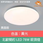 HONEY COMB 北歐LED 78W單色溫吸頂燈 素面款TA8023Y 黃光