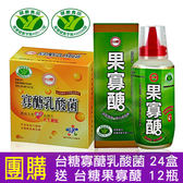 【台糖生技】寡醣乳酸菌x24盒 (送台糖果寡糖12瓶)_寡糖乳酸菌