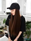 假髮 假發帽子一體女秋冬天款長發網紅自然時尚仿真直發帶頭發帽全頭套 歐米小鋪