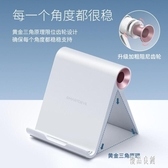 手機桌面懶人支架床頭通用ipad多功能支撐桌面支架創意折疊簡約xy4709【優品良鋪】
