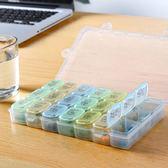 ✭慢思行✭~A47 ~便攜式一周藥盒旅行雙層隨身攜帶分藥器收納盒分類多格小物多
