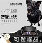 中小型犬自動止吠器防狗叫神器泰迪矽膠項圈防叫器防止犬叫止犬器 雙十一全館免運