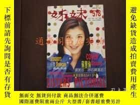 二手書博民逛書店《姊妹畫報》578罕見1996年12月(蘇慧倫封面,姐妹)Y175601