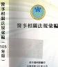 二手書R2YB 105年6月《醫事相關法規彙編 105年版》衛生福利部 9789